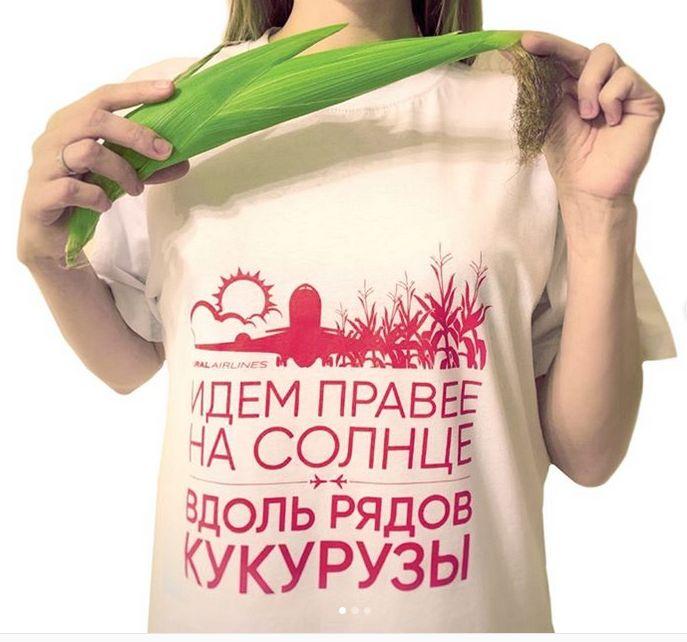Выпущена серия футболок со словами пилота, посадившего самолет в кукурузном поле под Москвой и ставшего Героем России | CityTraffic