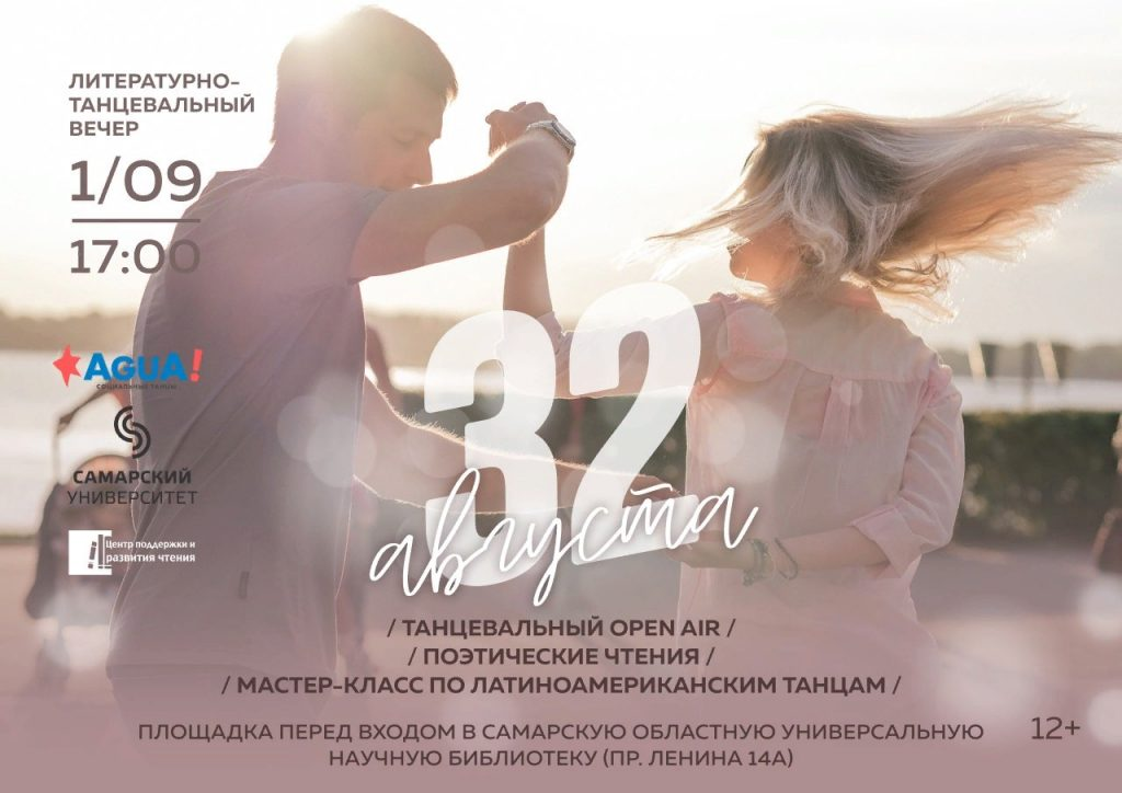 Веселье в Самаре начнется 32 августа | CityTraffic