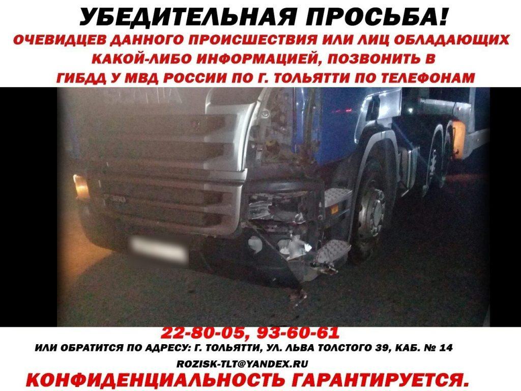 Полиция Тольятти просит помочь установить личность человека, погибшего в понедельник по колесами грузовика | CityTraffic