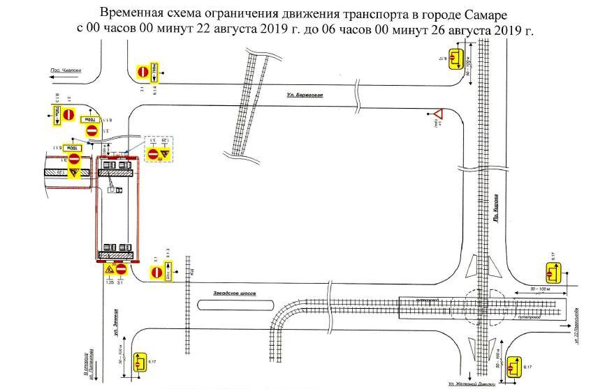 В Самаре на неделю  перекроют участок Заводского шоссе | CityTraffic