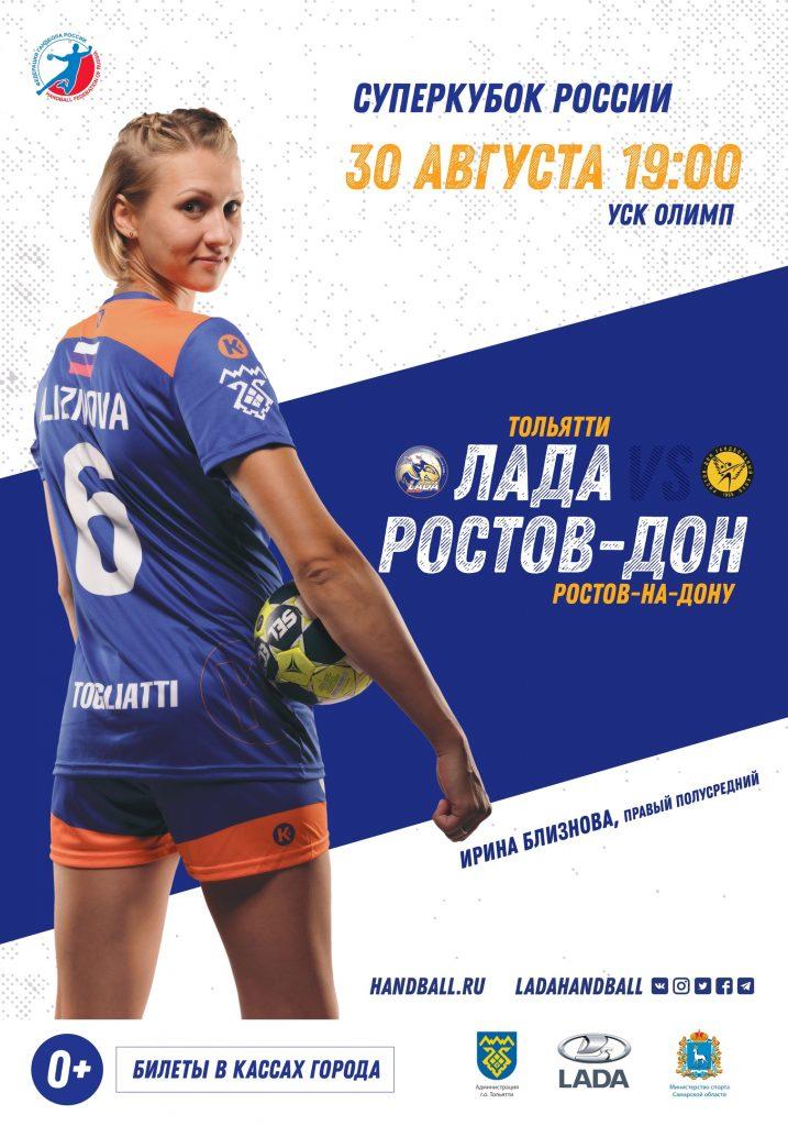 Гандбольная «Лада» и Ростов-Дон»  в Тольятти сразятся за Суперкубок России | CityTraffic