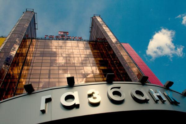 У Газбанка обнаружили недостачу активов на 154 млн рублей
