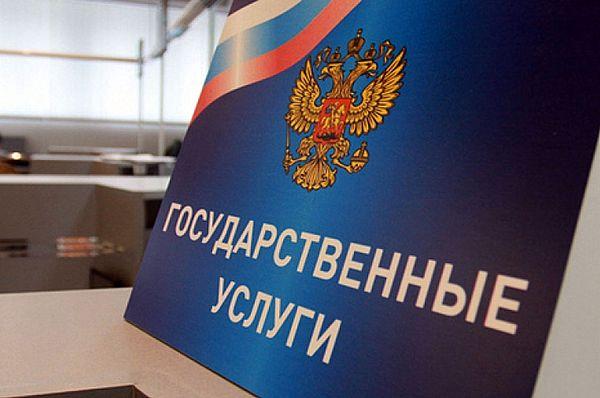 Россиян уведомят о положенных им льготах через портал госуслуг | CityTraffic