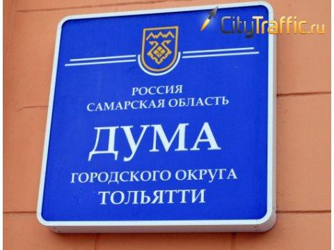 Депутаты рекомендовали администрации Тольятти сменить руководство в убыточных МП | CityTraffic