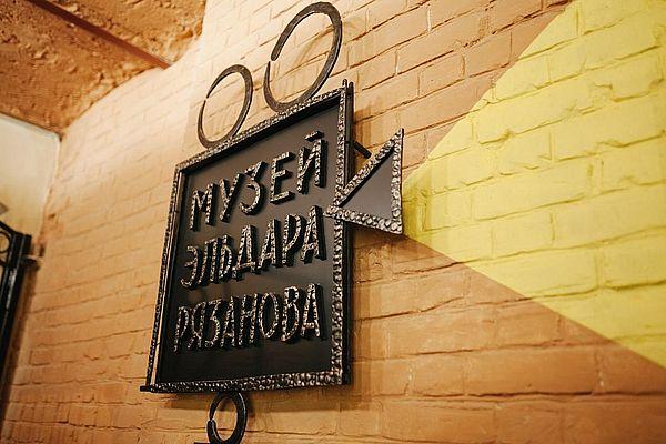 В музей Эльдара Рязанова в Самаре пустят бесплатно 1 сентября | CityTraffic