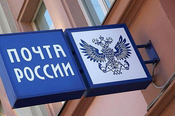 «Почта России» за 13 млн рублей наймет охрану для почтальонов в Тольятти и Сызрани | CityTraffic