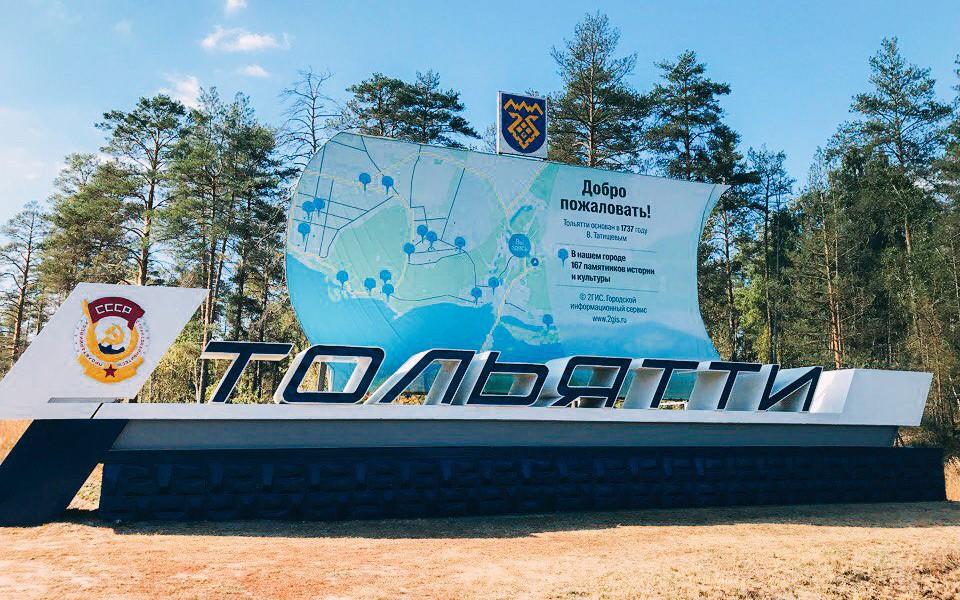 В Самарской области 2020-й объявлен годом Тольятти | CityTraffic