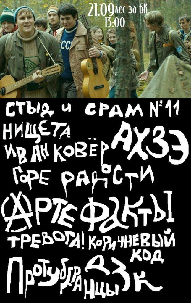 В Тольятти снесли незаконную автостоянку в Комсомольском районе | CityTraffic