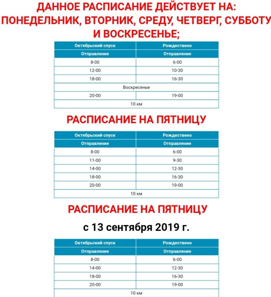 В Самаре изменили расписание судов на  переправе до Рождествено | CityTraffic