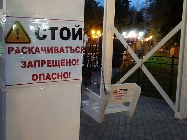В Струковском саду Самары установили таблички, запрещающие раскачиваться на качелях | CityTraffic