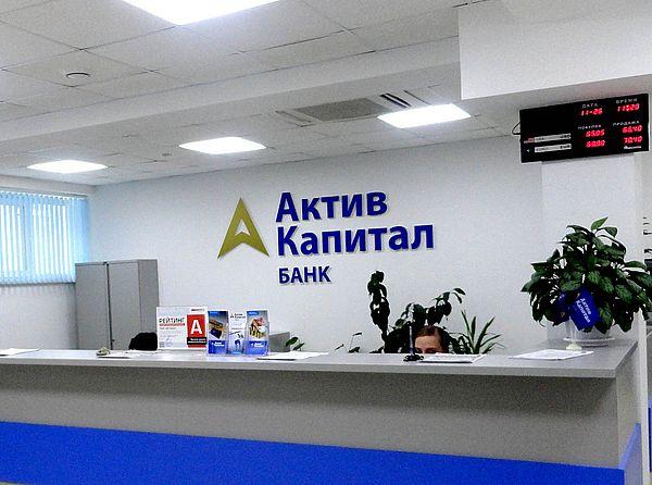Бывший совладелец Активкапитал-банка подозревается в хищениях | CityTraffic