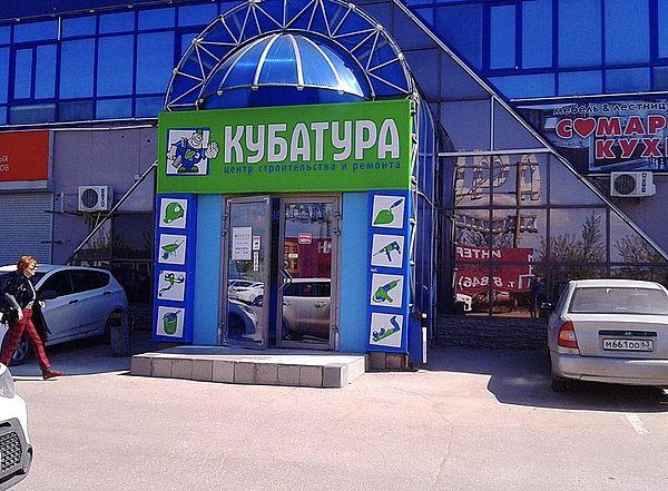 В Самаре хотят использовать под объекты торговли землю, уже занятую ТЦ «Кубатура» | CityTraffic