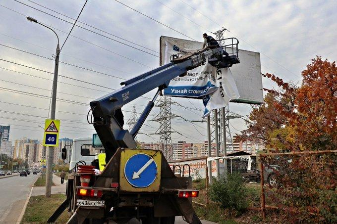 В Самаре стало меньше на 786 рекламных щитов | CityTraffic