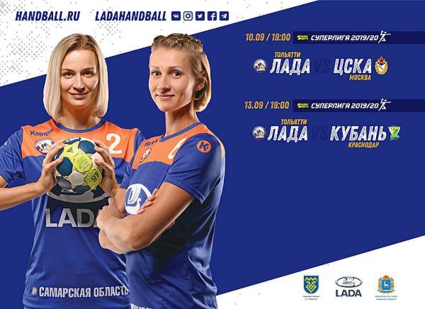 Гандбольная «Лада» впервые в официальном матче даст бой ЦСКА | CityTraffic