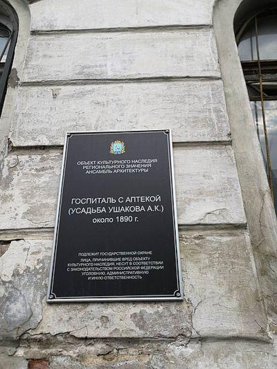 В Самаре ежегодно не осваивают 8-10 млн рублей, выделенные на реставрацию объектов культурного наследия | CityTraffic