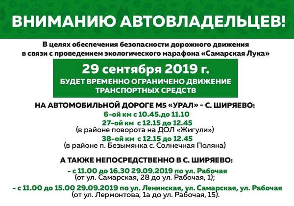 Дорогу на Ширяево ненадолго перекроют | CityTraffic