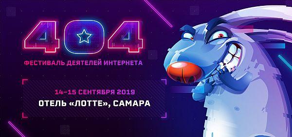 Представители Microsoft, Mail.ru, Яндекс и Skyeng приедут в Самару на 404fest | CityTraffic