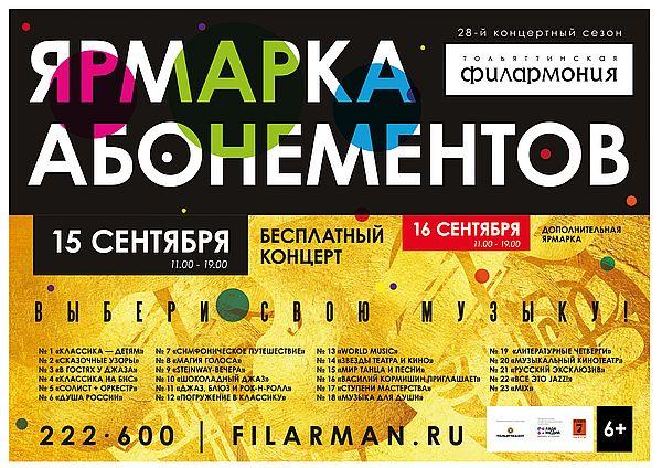 В Тольяттинской филармонии бесплатно выступят сразу 3оркестра