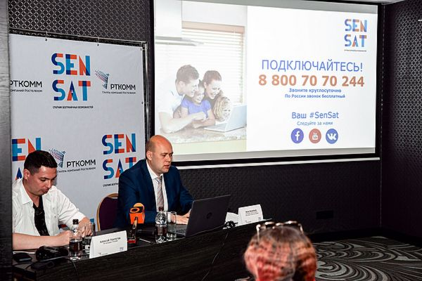В Самаре представили новую марку спутникового интернета   CityTraffic