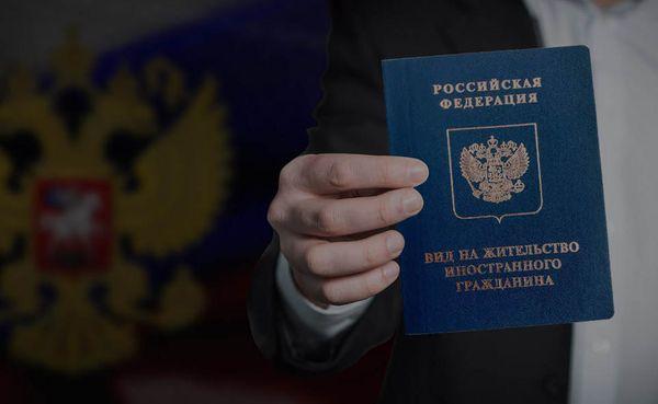 Вид на жительство в Российской Федерации с 1 ноября 2019 года становится бессрочным | CityTraffic