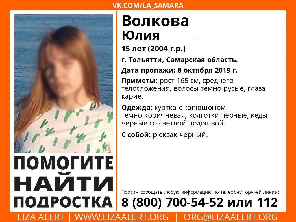 В Самарской области третьи сутки ищут пропавшую Юлию Волкову | CityTraffic