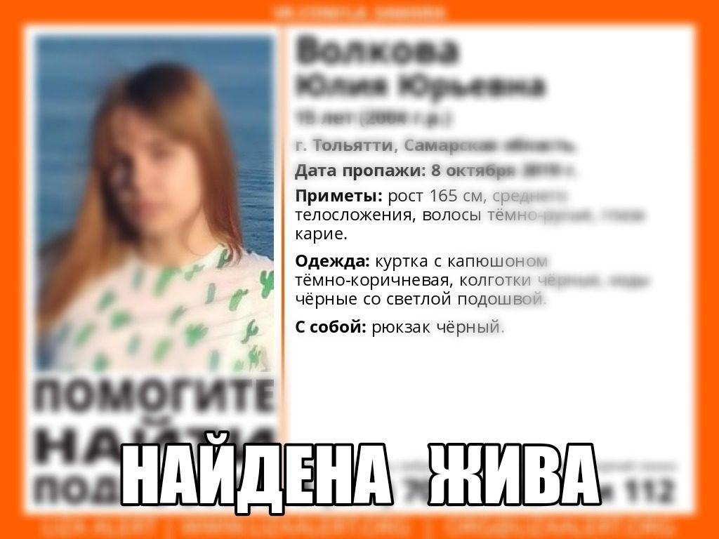 Найдена, жива: девочка-подросток, бесследно пропавшая в Тольятти 8 октября, объявилась | CityTraffic