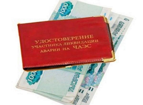 Проживающие на территории Самарской области бывшие чернобыльцы получат от властей 3 тысячи рублей | CityTraffic
