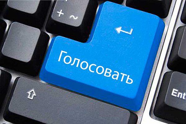 Россияне требуют отменить выездные голосования, а выборы перевести в онлайн | CityTraffic
