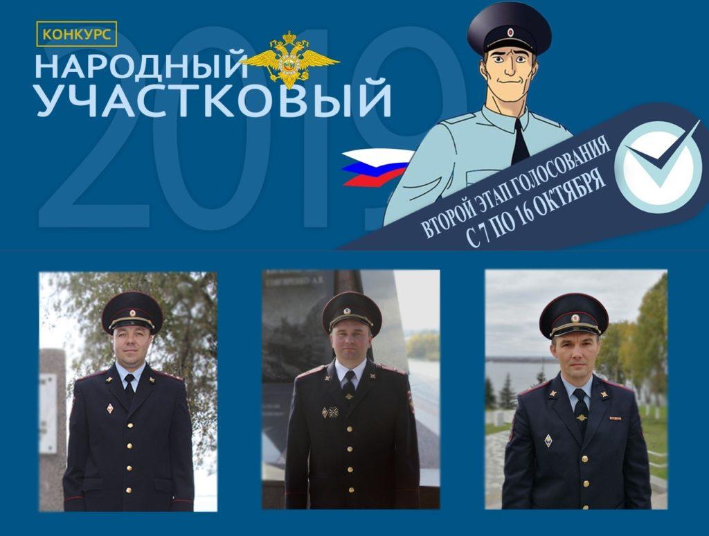 Жители Самарской области выбирают лучшего участкового уполномоченного полиции | CityTraffic