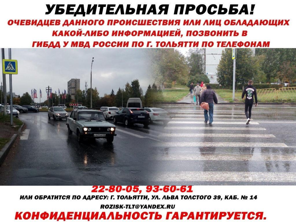 Предположительно «десятка»: в Тольятти разыскивают водителя, который сбил пешехода на «зебре» | CityTraffic