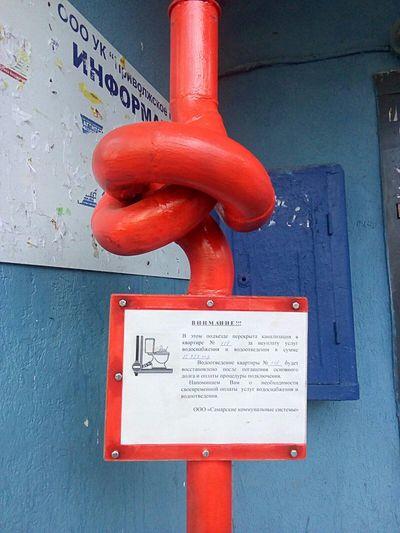 В Самаре у подъездов неплательщиков за воду стали устанавливать «железные узлы» | CityTraffic