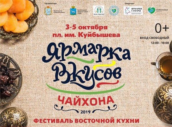 Самарский фестиваль «Ярмарка вкусов» попал в топ-3 лучших туристический событий России первых выходных октября | CityTraffic