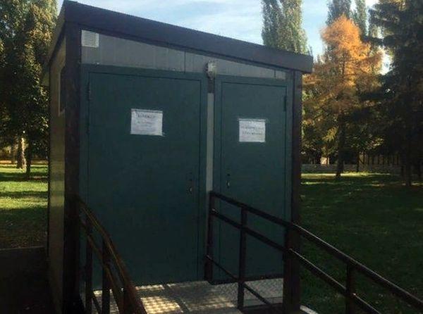 В парках Самары на зиму закрывают модульные туалеты | CityTraffic