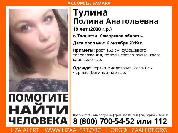 В Тольятти бесследно пропала 19-летняя девушка   CityTraffic