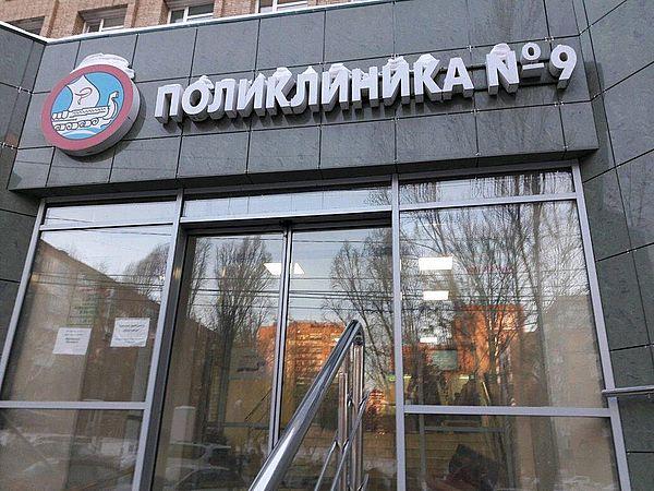 В Самаре ликвидируют 9-ую поликлинику в Октябрьском районе | CityTraffic