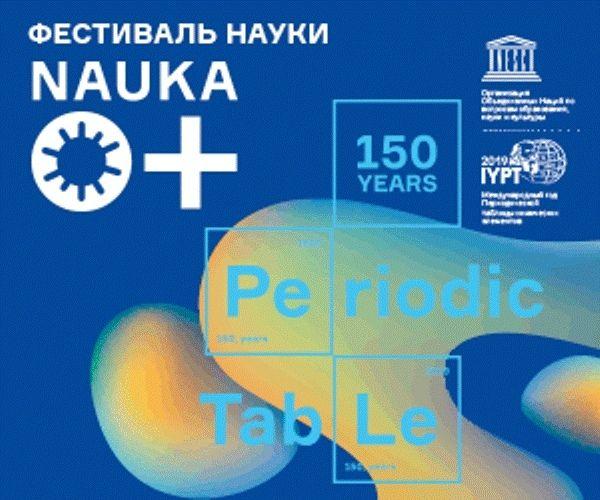 Тольятти на один день станет центром научной мысли | CityTraffic