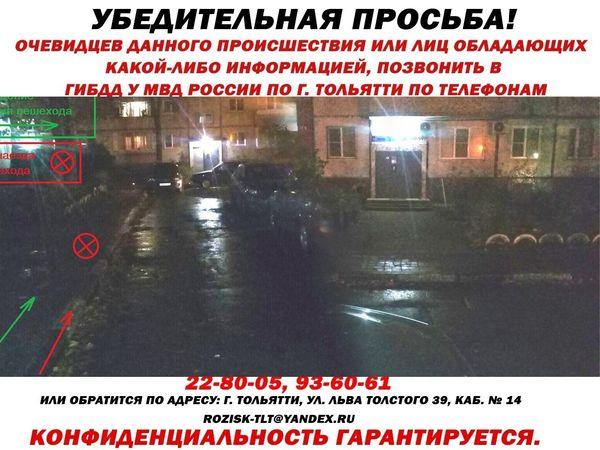 В Тольятти сбили 10-летнюю девочку и 70-летнего мужчину   CityTraffic
