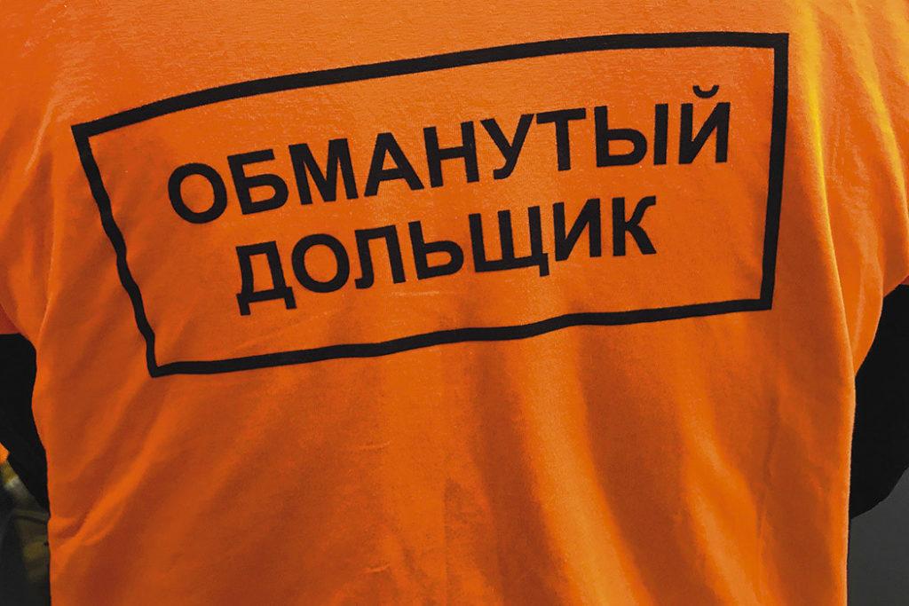 Самарская область может получить 1,5 млрд рублей на решение проблем обманутых дольщиков | CityTraffic