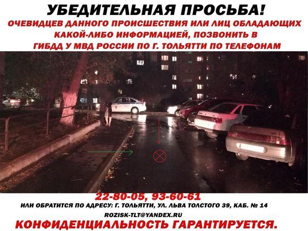 В Тольятти женщина-водитель сбила в жилой зоне девочку и скрылась | CityTraffic