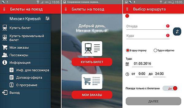 В Самарской области появилось мобильное приложение для покупки билетов на электрички | CityTraffic