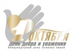 1 октябрря во всех районах города пройдут праздничные мероприятия, посвященные Дню пожилого человека