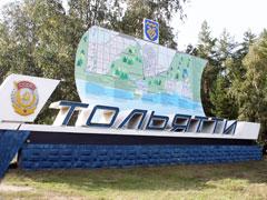 Молодежь города покрасила стелу «Тольятти» на трассе М-5 | CityTraffic