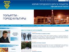 Портал мэрии Тольятти занял первое место во всероссийском конкурсе «Лучший муниципальный сайт»