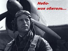 В Библиотеке Автограда пройдет презентация книги «Небо – моя обитель…»