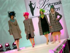 27 апреля вДК «Тольятти» пройдет восьмой Региональный финал конкурса молодых дизайнеров «Русский Силуэт»