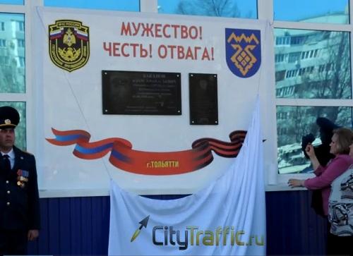 В Тольятти открыли открыли доску памяти пожарным-героям