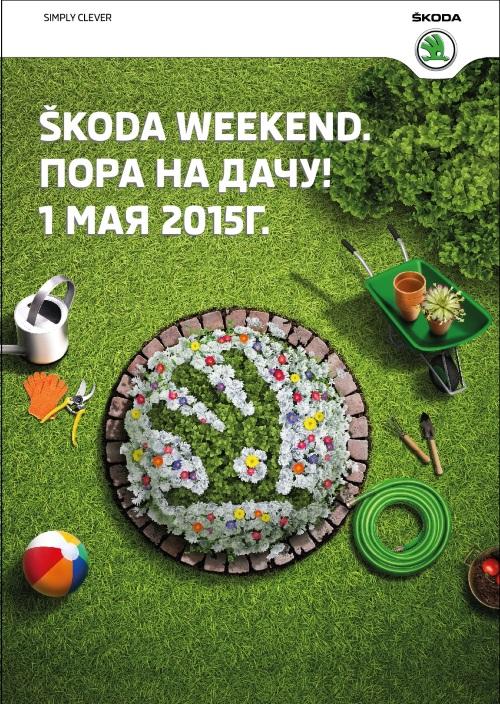1 мая вТольятти будет организован праздник для дачников