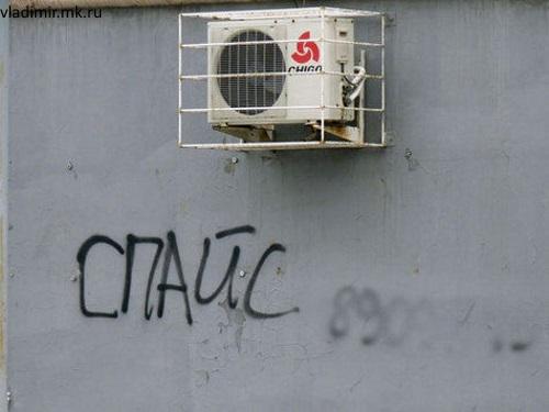 Коммунальщики Самары оштрафованы за надписи на стенах про наркотики