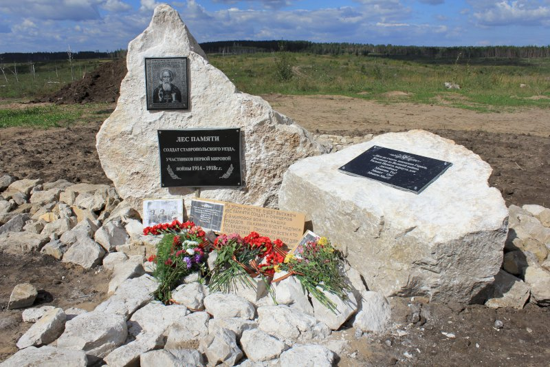 В Тольятти 1августа пройдет День памяти воинов, погибших вПервую мировую войну