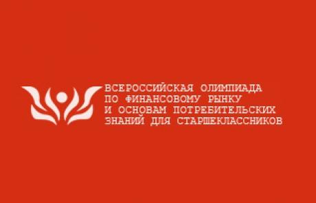 """1 сентября стартует """"потребительская"""" Олимпиада для старшеклассников"""